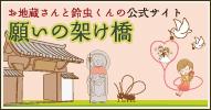 お地蔵さんと鈴虫くんの公式サイト 願いの架け橋