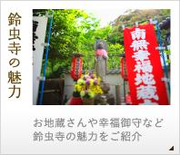 鈴虫寺の魅力-お地蔵さんや幸福御守など鈴虫寺の魅力をご紹介