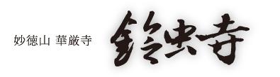 妙徳山 華厳寺 鈴虫寺