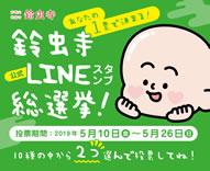 LINEスタンプ総選挙!