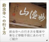鈴虫寺への行き方-鈴虫寺への行き方を電車や車など移動手段にあわせてご紹介