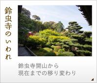 鈴虫寺のいわれ-鈴虫寺開山から現在までの移り変わり